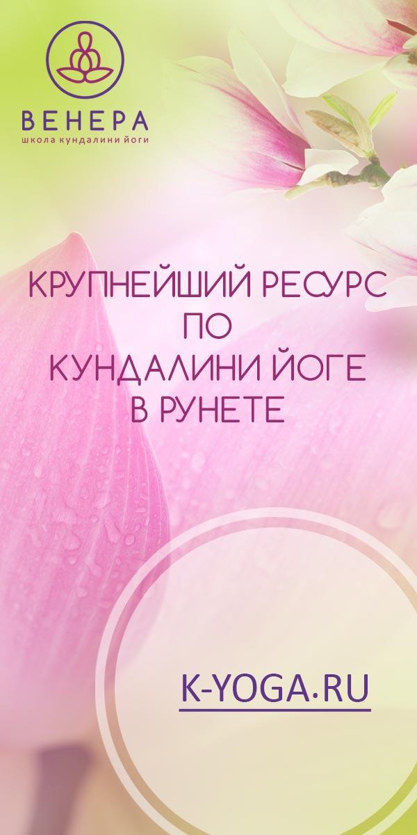 КРУПНЕЙШИЙ РЕСУРС ПО КУНДАЛИНИ ЙОГЕ В РУНЕТЕ